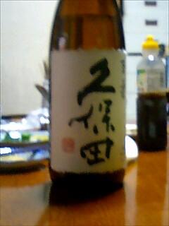 日本酒 久保田を味わう