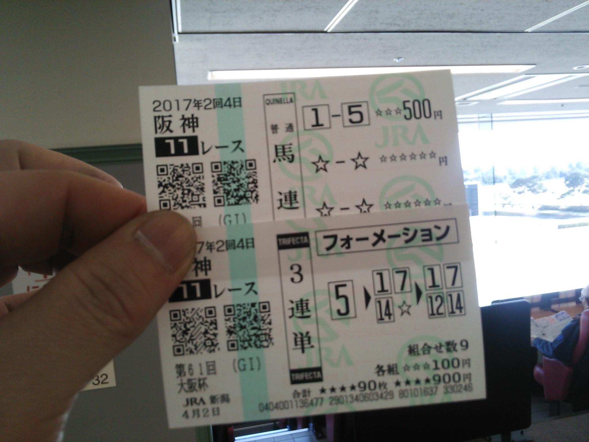 「大阪杯(G1)この馬券に泣く!'17」の巻
