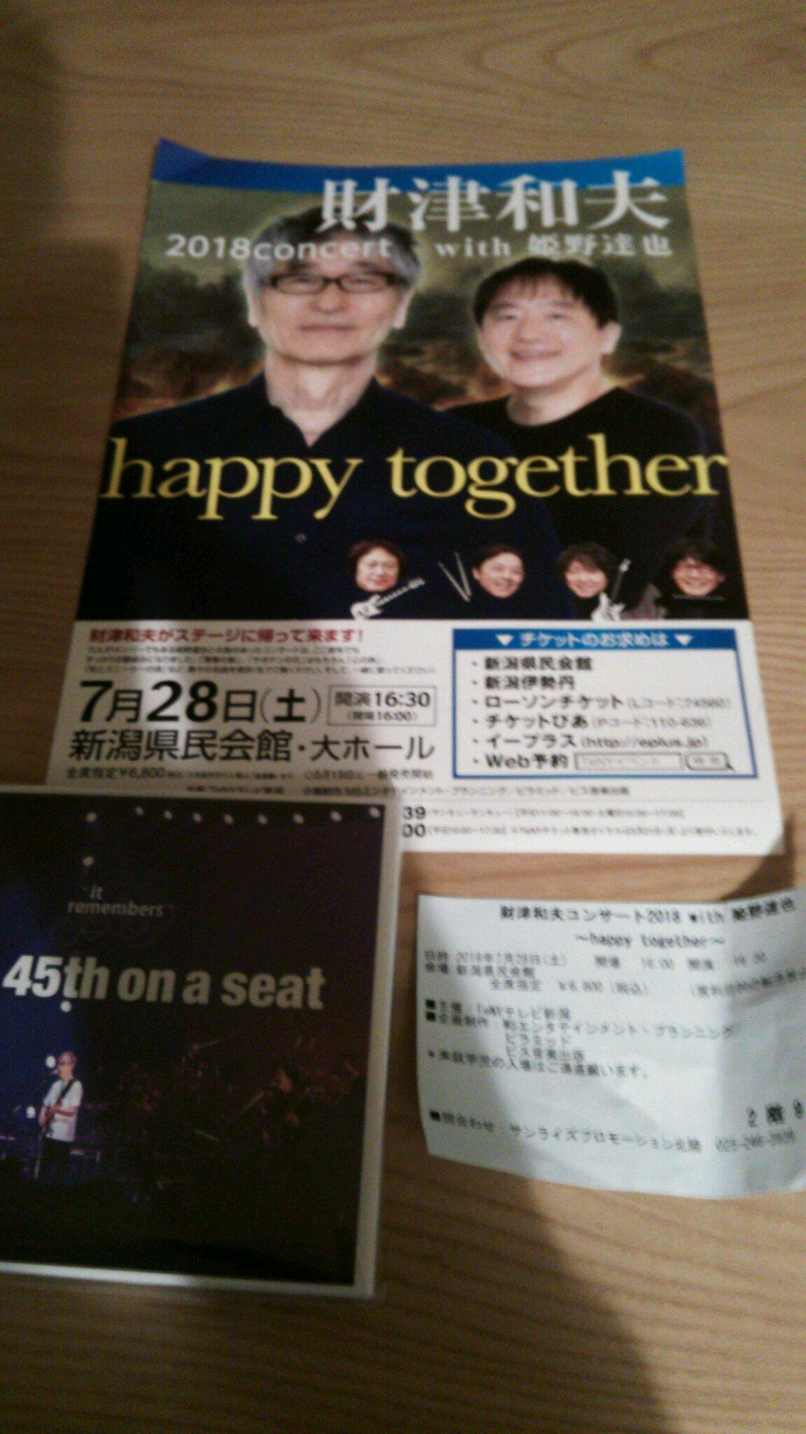 財津和夫さんコンサート感想