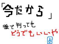Imadakara_1
