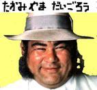 Takamiyama_1